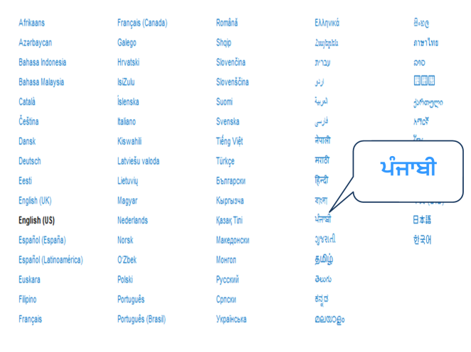 YouTube in Punjabi and 14 More Languages